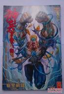 16开原版漫画《神兵玄奇》(贰)第13期