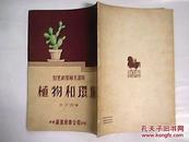 植物和环境/自然科学补充读物