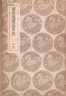 历代地理沿革表(1--16册)