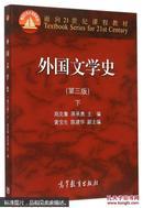 外国文学史 下(第三版)/面向21世纪课程教材