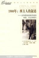 全新正版  现货  1900年:西方人的叙述 : 义和团运动亲历者的书信、日记和照片  库存书  未阅   (床 1包)