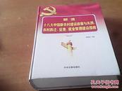 解读十八大中国新农村建设政策与实践 农村拆迁征地就业管理建设指南