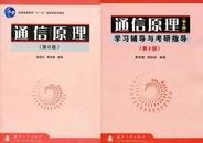 通信原理(第6版)樊昌信+学习辅导与考研指导(第2版)共两2本