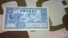 中国农民银行 民国廿六年 26年 大业 壹角1角  美品