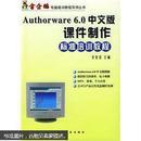 金企鹅电脑培训教程系列丛书:Authorware6.0中文版课件制作标准培训教程