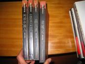 易中天品读中国书系:闲话中国人+中国的男人和女人+读城记+品人录 4册合售