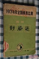 围棋对局选:1974年全国棋类比赛(扉页有毛主席语录)