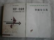 拿破仑文选(下卷)(汉译世界学术名著丛书)