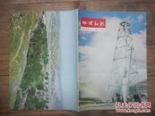 地理知识1976年第4期