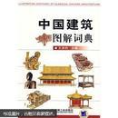 【正版图书】中国建筑图解词典
