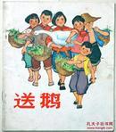 经典题材名家绘画  彩色连环画【《送鹅》】上海人民出版社—1972年版▼