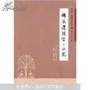 佛教逻辑学之研究