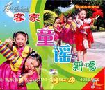 客家童谣新唱3-4(VCD)