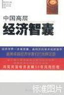 中国高层经济智囊''