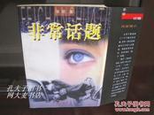 《非常话题:当代中国鸭子现象暗访纪实》张明/著