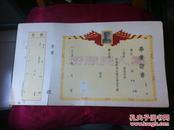 带毛主席头像---50年代南京市高中空白毕业证书---图案精美