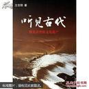 听见古代:陕北话里的文化遗产  正版现货
