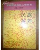 安徽著名历史人物丛书第八分册 民族英烈