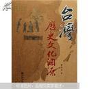 台湾历史文化渊源