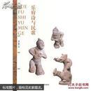正版新书 中小学生阅读系列之中华文化百科——乐府诗与民歌 9787