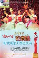 2008客家妹时尚风采总决赛(DVD)