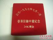 香港回归中国纪念 1997年 中国24K镀金 共3枚