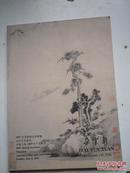 2007.7月《朵云轩:古代书画专场》拍卖..共1.3 公分厚