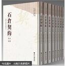 中国地方珍稀文献 石仓契约(第四辑)(全八册)(缺第三册)