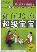 如何培养超级宝宝:9位父母培养超级宝宝的成功秘诀