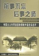 前事不忘后事之师:帝国主义利用基督教侵略中国史实述评(精装本 印量1500册)
