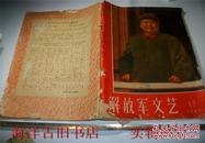 带林彪题词的《解放军文艺1967年12 期》前面11页贴满同时期各类剪报