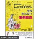 服装设计与制板系列·潮流时装设计:CorelDRAW服装款式设计案例精选
