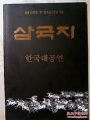 京剧节目单 三国志---- 北京京剧院访问韩国