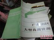 广东山区大型真菌资源