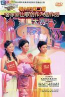 梅州市第二届新山歌创作入围作品演唱大赛(DVD)