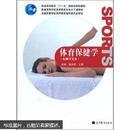 体育保健学 赵斌,姚鸿恩 9787040298185 高等教育出版社