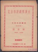 1955年北京市评剧团在吉祥剧院演出《庵堂认母》《打金枝》