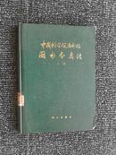 中国科学院图书馆图书分类法上 下册