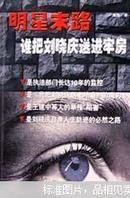 明星末路 谁把刘晓庆送进牢房  萧为著  光明日报出版社 正版库存