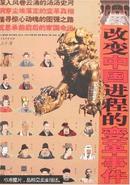 改变中国进程的变革事件:图文珍藏版