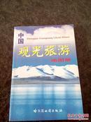中国观光旅游地图册 (本社编)