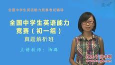 3D电子书       全国中学生英语能力竞赛(初一组)真题解析班(网授)