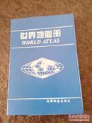 世界地图册 成都地图社