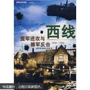 西线——盟军进攻与德军反击 潘学基,杨威利,韩磊 武汉大学出版社