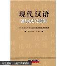 正版 现代汉语辅导及习题集 9787540311018 曾常年 编 崇文书局(原湖北辞书出版社)