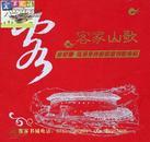 客家山歌:童爱娜、马苑华传统情歌对唱专辑(DVD)