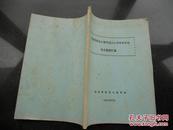 北京市社会心理学会1990年学术年会论文提要汇编
