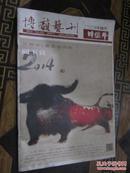 博韵艺刊;中国牛【专刊】2014年1月总第18期