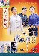 客家山歌剧:《穷人三斤狗》(DVD)