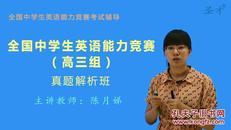 3D电子书       全国中学生英语能力竞赛(高三组)真题解析班(网授)
